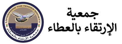 جمعية الإرتقـــاء بالعطــــاء